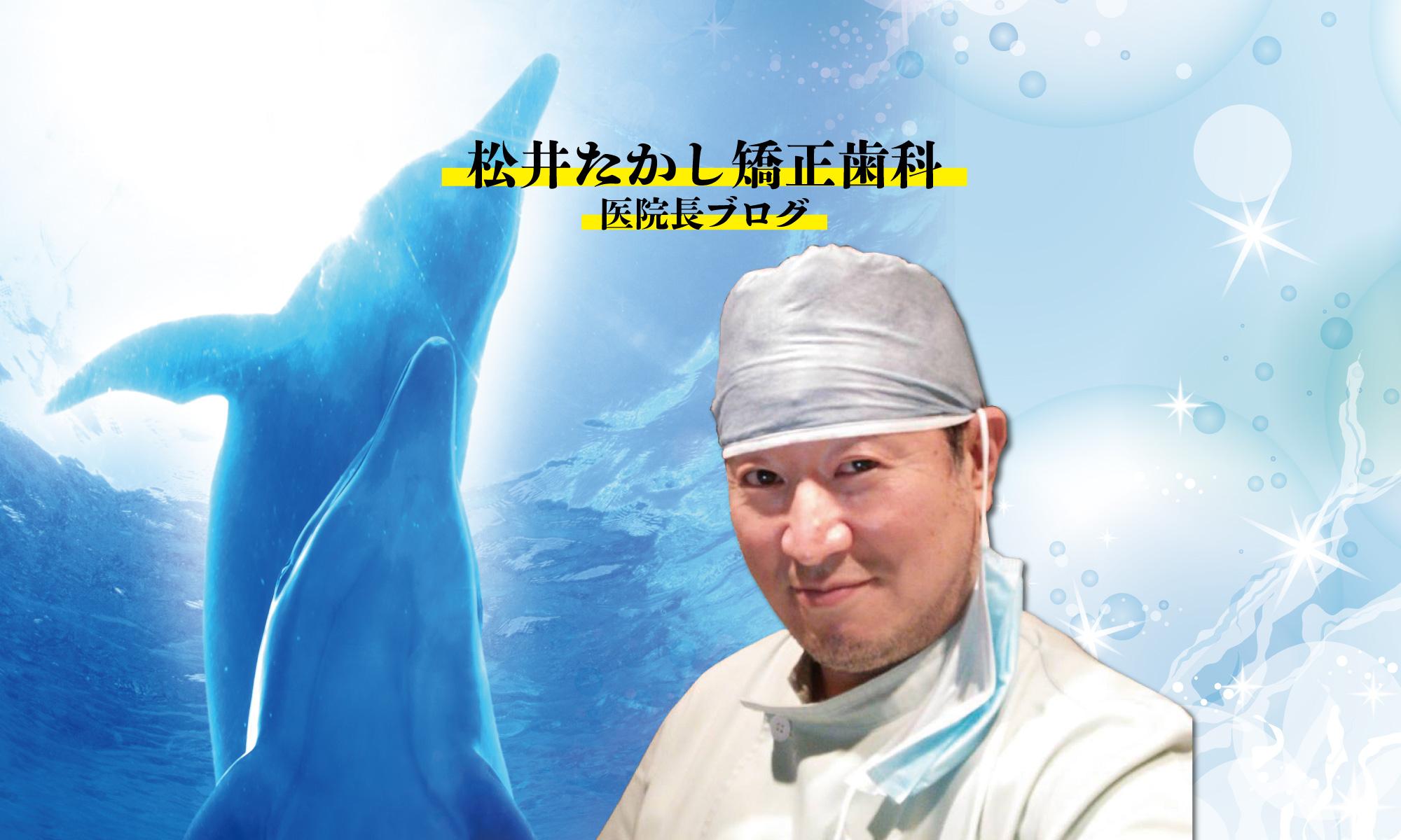 松井たかし矯正歯科クリニック | 医院長ブログ